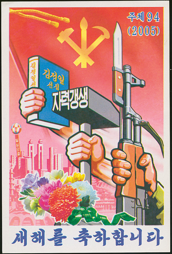Made in North Korea phaidon publication 3
